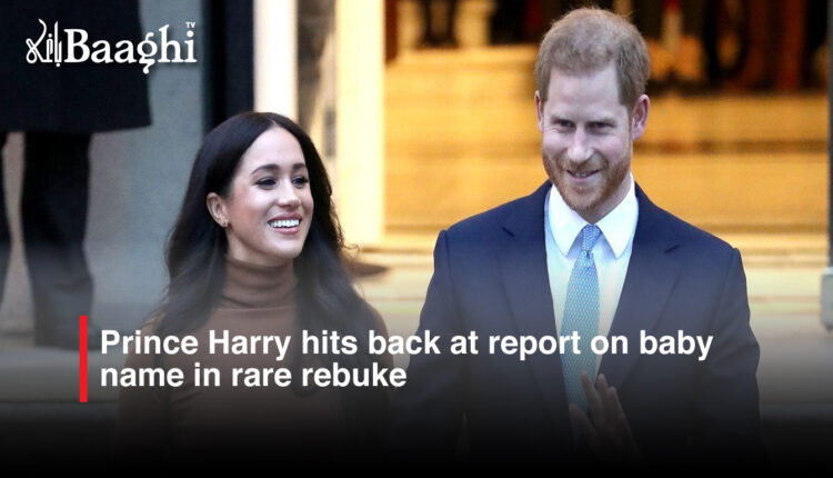 Prince Harry hits back at report on baby name in rare rebuke #baaghi